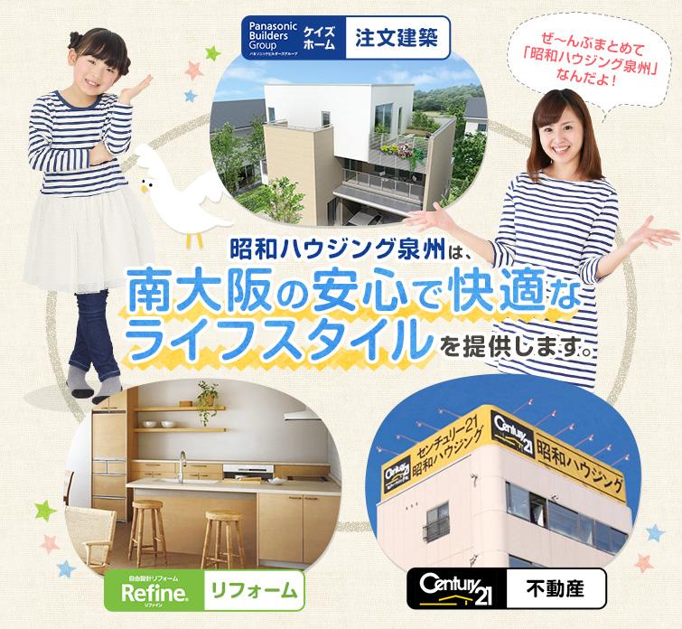 昭和ハウジング泉州は、南大阪の安心で快適なライフスタイルを提供します。