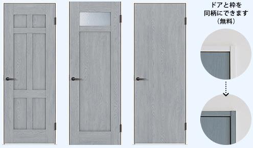 ドアと枠を同柄にできます(無料)