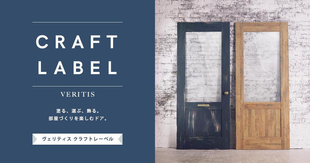塗る、選ぶ、飾る。部屋づくりを楽しむドア。ヴェリティス クラフトレーベル