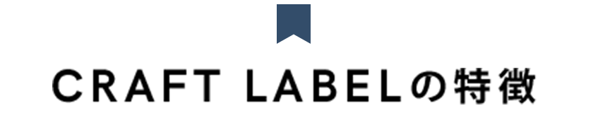 CRAFT LABEL クラフトレーベルの特徴
