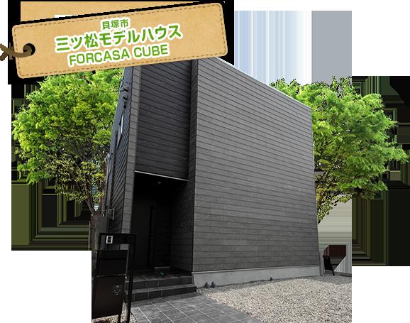 貝塚市三ツ松モデルハウスFORCASA CUBE