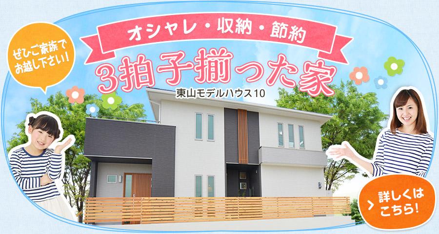 東山モデルハウス10