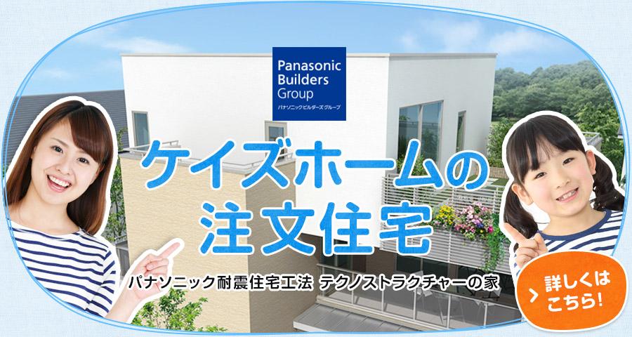 昭和ハウジングの注文住宅