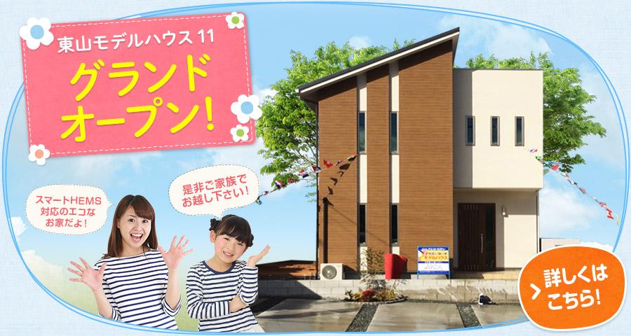 東山モデルハウス11 1/14(土)・15(日)グランドオープン!