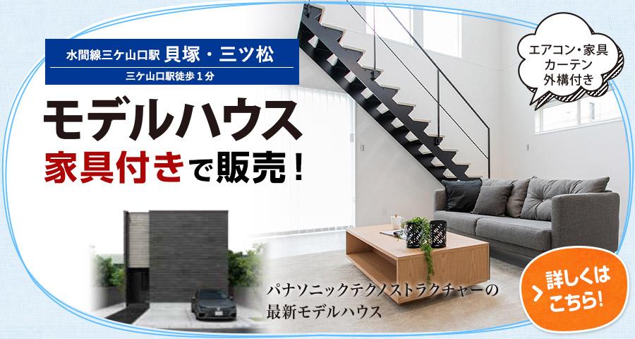 モデルハウス販売開始