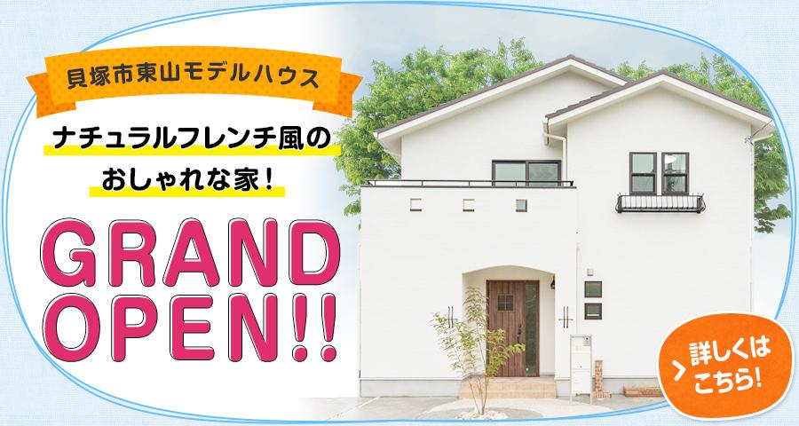 貝塚市東山モデルハウスナチュラルフレンチ風のおしゃれな家!