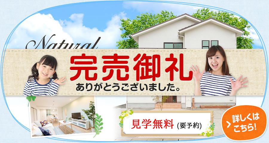 東山モデルハウス14ナチュラルフレンチ風のおしゃれな家