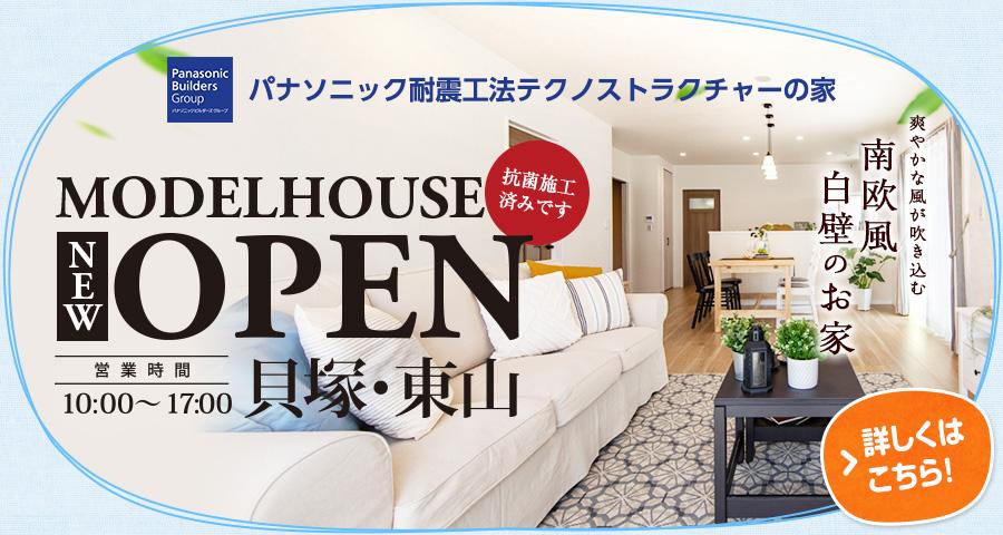モデルハウスオープン