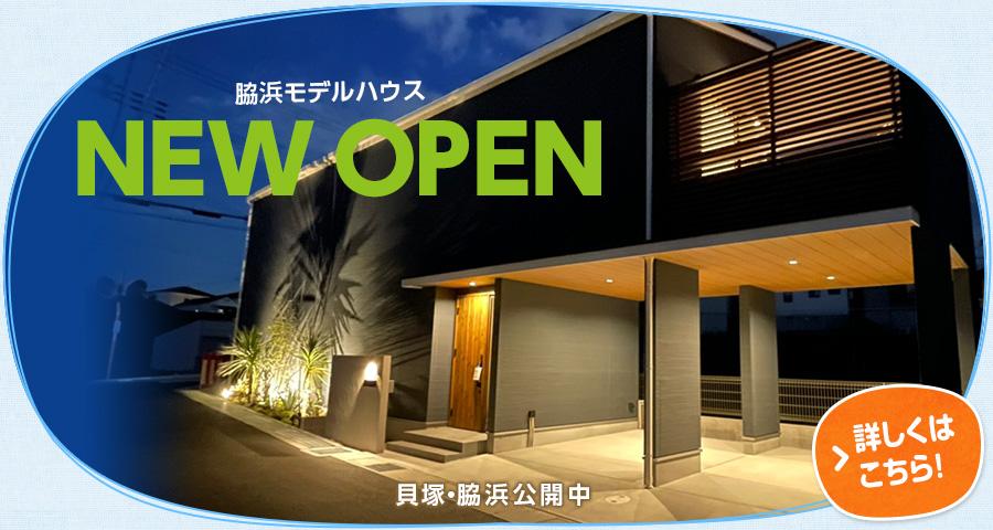 脇浜に新モデルハウスがオープン