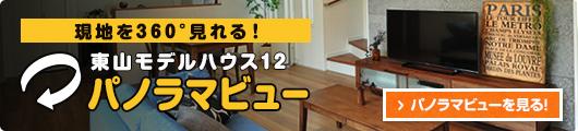 東山モデルハウス12パノラマビュー