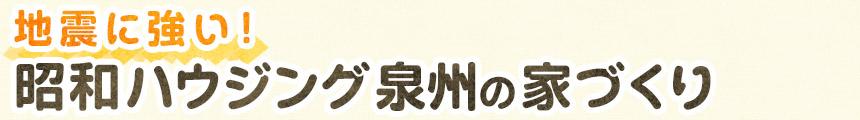 地震に強い!昭和ハウジングの家づくり
