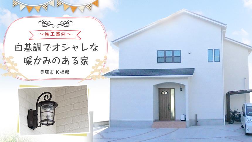 白基調でオシャレな 暖かみのある家