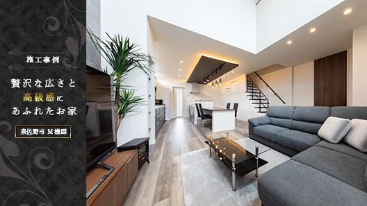 贅沢な広さと高級感にあふれたお家