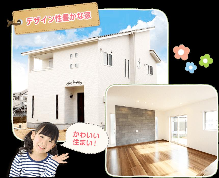 デザイン性豊かな家