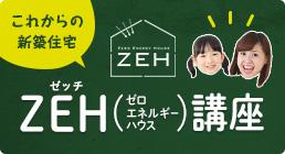 ZEH(ゼッチ)講座