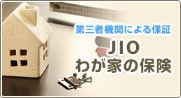 第三者機関による保証 JIOわが家の保険