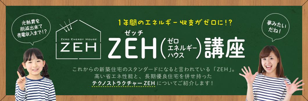 1年間のエネルギ-収支がゼロに!?ZEH(ゼロエネルギーハウス)講座