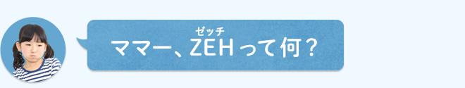 ママー、ZEHって何?